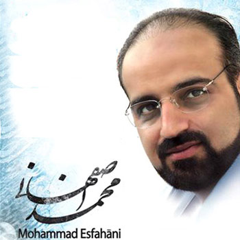 دانلود آهنگ هستی تویی از محمد اصفهانی به همراه متن ترانه